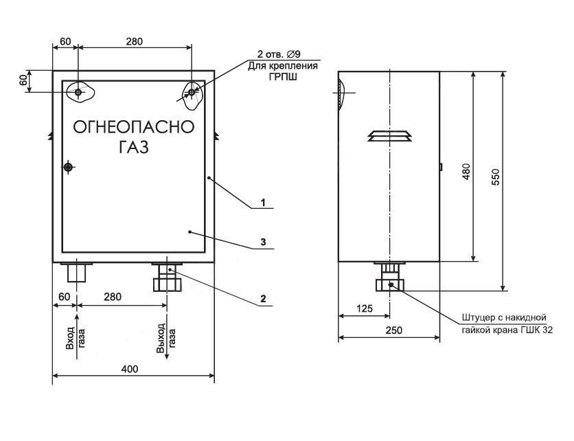 Газорегуляторный пункт шкафной ГРПШ-10